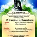 В Новосибирск 17 октября будет перенесен ковчег с мощами равноапостольного князя Владимира