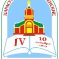 IV Карасукские Рождественские образовательные чтения