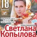 Светлана Копылова 18 февраля