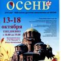 13 октября в здании железнодорожного вокзала «Новосибирск — главный» откроется выставка «Православная осень»