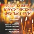 Вечер памяти новосибирских архипастырей