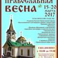 Выставка «Православная весна»