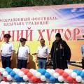 Епископ Филипп посетил Межрайонный фестиваль казачьих традиций «Казачий хутор» в г. Карасуке (видео)