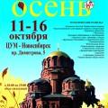 В г. Новосибирске пройдет VIII Межрегиональная  выставка  «Православная осень»