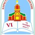 VI Карасукские Межрайонные Рождественские образовательные чтения «Нравственные ценности и будущее человечества»