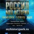 В Новосибирске  открылся мультимедийный исторический парк «Россия — моя история»