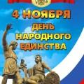 День Народного Единства в р. п. Ордынском (видео)