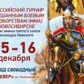 Главный турнир года по смешанным единоборствам ММА пройдёт в Новосибирске