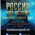 Мультимедийный исторический парк «Россия – Моя история» открылся в Новосибирске