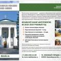 Новосибирская православная духовная семинария объявляет набор абитуриентов на новый учебный год