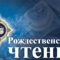 Открытие VII Карасукских Рождественских образовательных чтений