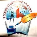 Открытие VII Ордынских Рождественских образовательных чтений