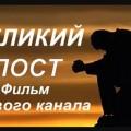 ВЕЛИКИЙ ПОСТ ФИЛЬМ ПЕРВОГО КАНАЛА ОРТ (видео)