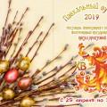 Пасхальный фестиваль в Ордынке