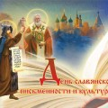 Крестный ход в честь Дней славянской письменности и культуры в р. п. Ордынское