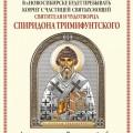15-25 сентября в г.Новосибирске будет пребывать ковчег с частицей святых мощей Святителя и Чудотворца Спиридона Тримифунтского