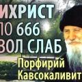 Об АНТИХРИСТЕ и ДЬЯВОЛЕ. Порфирий Кавсокаливит(видео)
