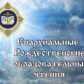 Открытие VIII  Ордынских Рождественских образовательных чтений