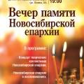 Вечер памяти Новосибирской епархии