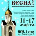 С 11 по 17 марта состоится выставка «Православная весна-2020»