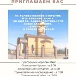 Приглашаем вас — на торжественное открытие и освящение храма.