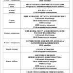 Расписание богослужений в кафедральном соборе г.Карасука
