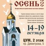 С 14 по 19 октября пройдет выставка — Форум «Покровская Осень»
