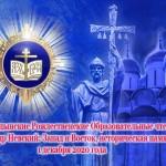 IXОрдынские  Рождественские образовательные чтения в р. п. Ордынское