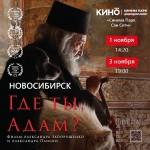 Фильм о буднях Афонского монастыря Дохиар в кинотеатре Новосибирска.