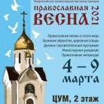 Всероссийская православная выставка-ярмарка