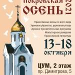 С 13 по 18 октября в Новосибирске будет проходить всероссийская выставка-ярмарка «Покровская осень»