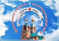 Отдел по церковной благотворительности и социальному служению