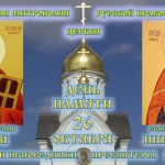 Священномученики Николай и Иннокентий
