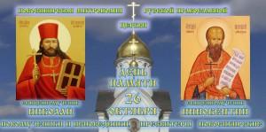 26 октября день памяти священномучеников Новосибирских, Иннокентия и Николая