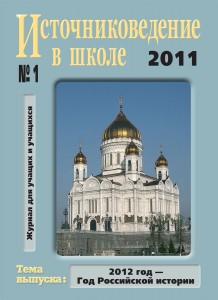 Основы православной культуры, учебно-методический комплект