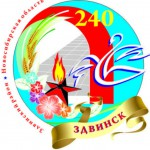 Эмблема праздника 1