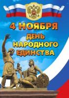День народного единства в Карасукской епархии