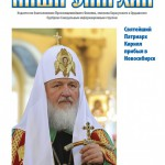 EPARHIYA_8_RAZV_FIN_201-00