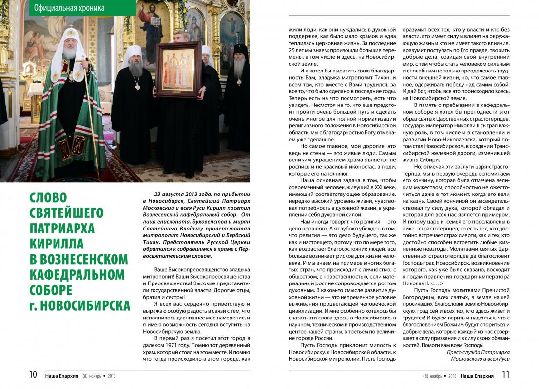 EPARHIYA_8_RAZV_FIN_206-00