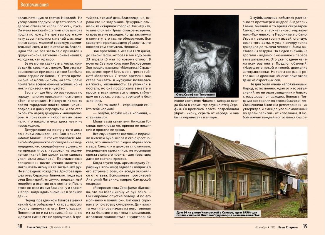 EPARHIYA_8_RAZV_FIN_220-00