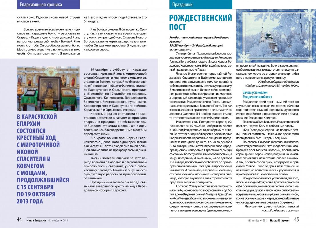 EPARHIYA_8_RAZV_FIN_223-00
