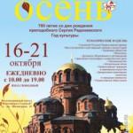 16 октября начинает работу V межрегиональная православная выставка «Православная Осень 2014»