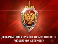 19 декабря – День работника органов государственной безопасности РФ