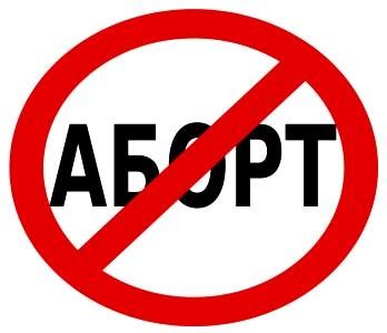 Запрет аборта