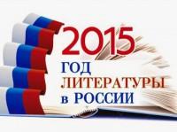1425949045_2015-god-literatury