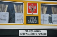 Поезд «За духовное возрождение России» помог более 45 тысячам жителей