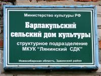 День России в сибирской глубинке