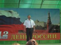 День России в г. Карасуке