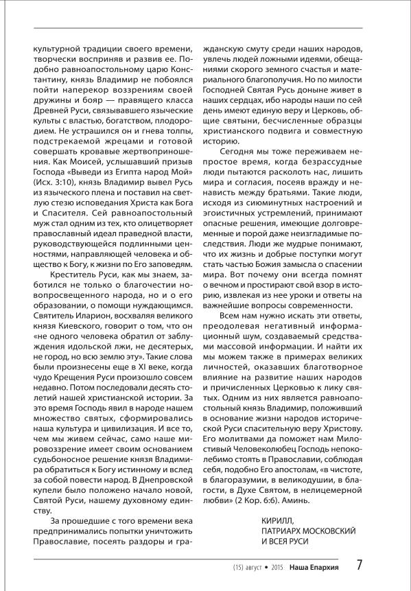 EPARHIYA_15_FINAL_Страница_07