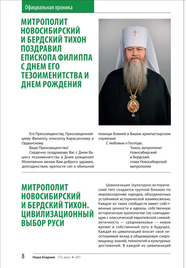 EPARHIYA_15_FINAL_Страница_08